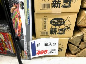 日影沢キャンプ場近くの薪販売