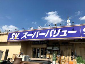 日影沢キャンプ場近くのホームセンター