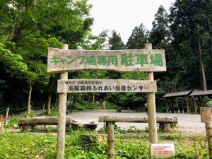 日影沢キャンプ場入口