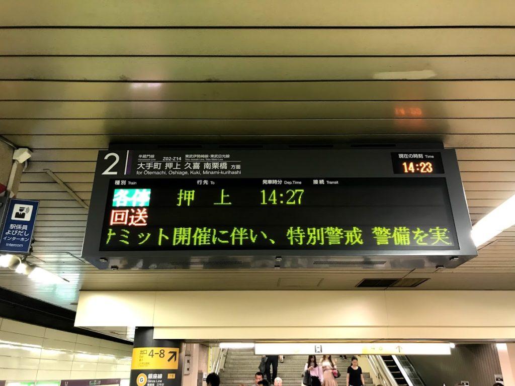 東京メトロ半蔵門線