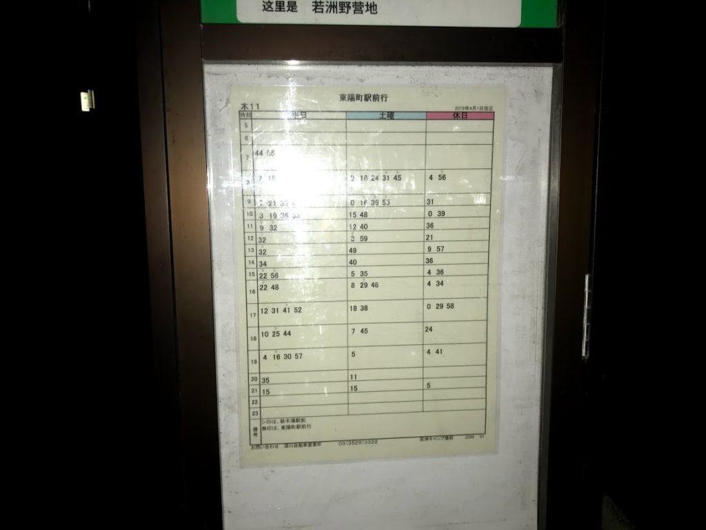 若洲公園キャンプ場バス停