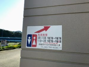 高田橋多目的広場トイレ
