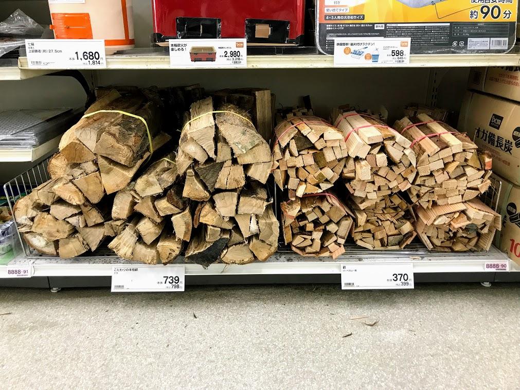 高田橋多目的広場近くで焚き火用の薪を買う